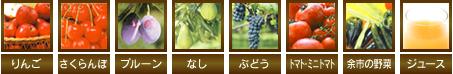 農産物・農産加工品メニュー